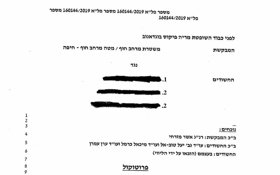 """שחרור במעצר ימים בעבירות גידול סמים -30 ק""""ג"""